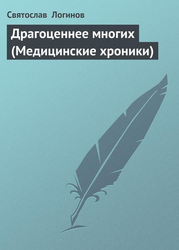 Святослав Логинов Драгоценнее многих (Медицинские хроники)