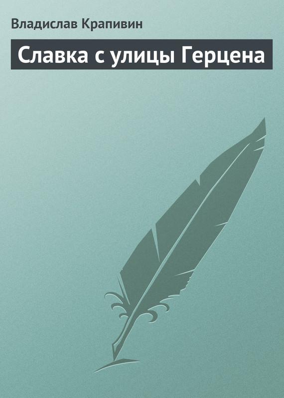 читать книгу Владислав Крапивин электронной скачивание