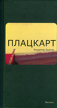 Владимир Козлов Плацкарт эсфирь козлова жизнь человеческая
