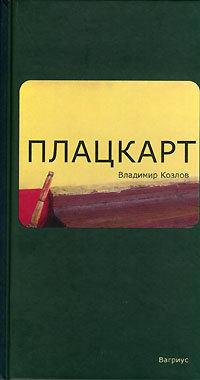 Козлов, Владимир  - Плацкарт