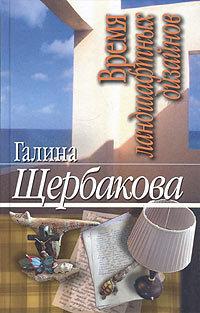 Галина Щербакова Время ландшафтных дизайнов галина щербакова единственная неповторимая…