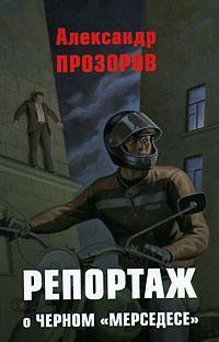 Александр Прозоров Репортаж о черном «мерседесе»