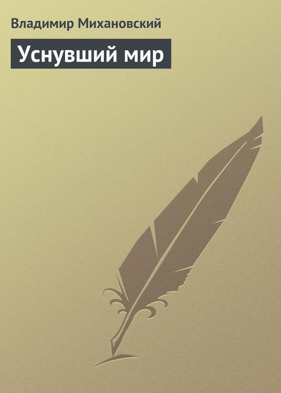 скачай сейчас Владимир Михановский бесплатная раздача