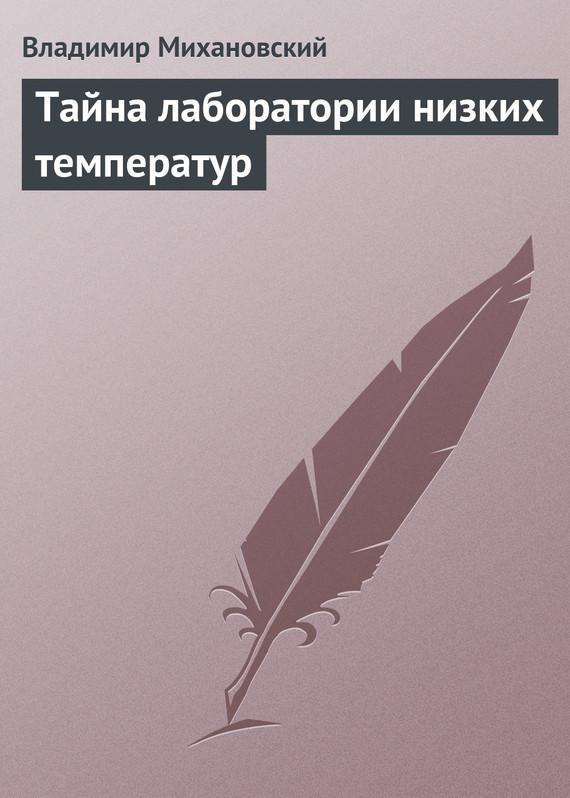 Владимир Михановский Тайна лаборатории низких температур