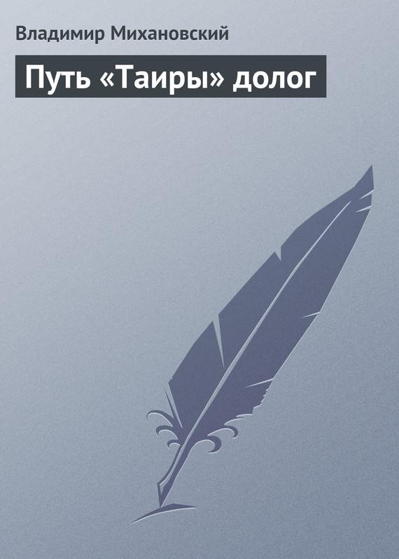 Владимир Михановский Путь «Таиры» долог