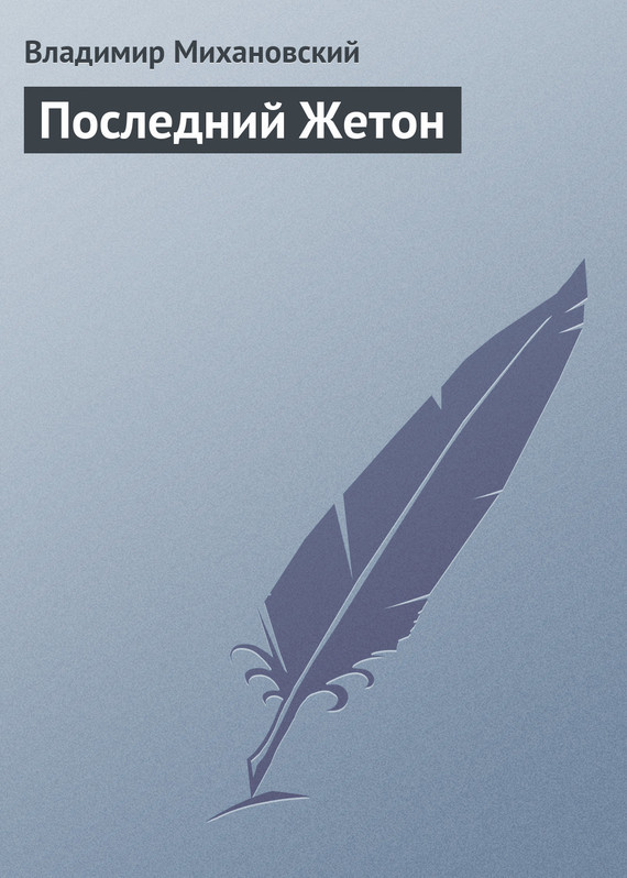 Владимир Михановский Последний Жетон