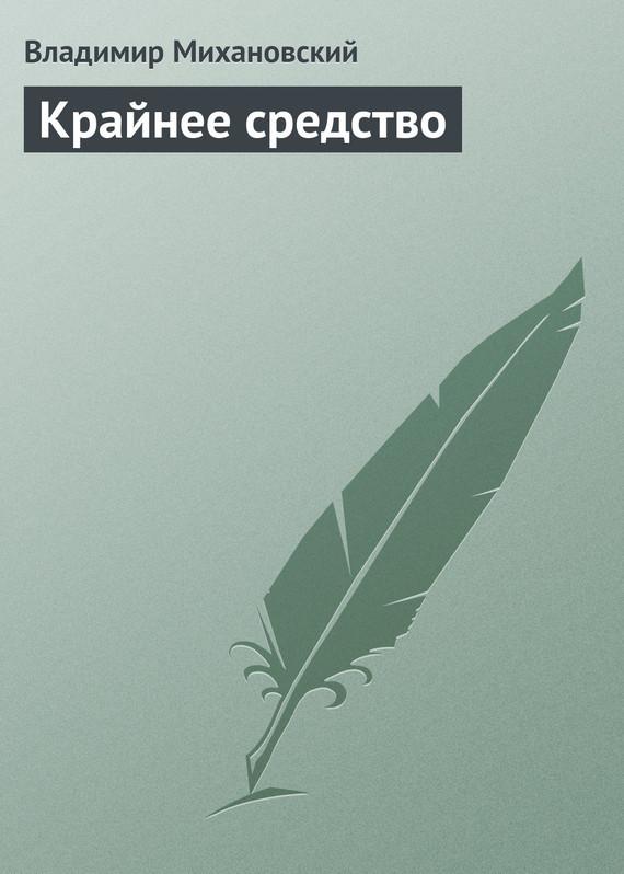 бесплатно Крайнее средство Скачать Владимир Михановский