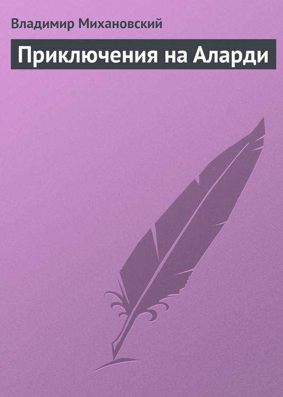 Владимир Михановский Приключения на Аларди