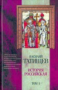 Татищев, Василий Никитич  - История Российская. Часть 3