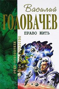 Скачать книгу И наступила темнота автор Василий Головачев