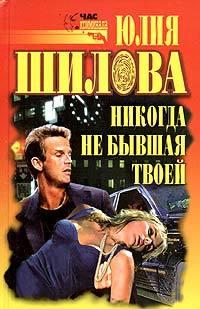 Юлия Шилова Никогда не бывшая твоей юлия комольцева я балдею от его ямочек