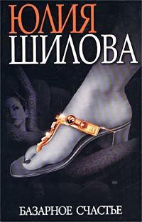 полная книга Юлия Шилова бесплатно скачивать