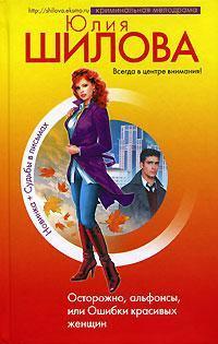 Скачать книгу Осторожно, альфонсы, или Ошибки красивых женщин автор Юлия Шилова