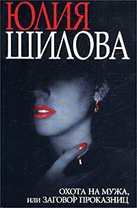 Скачать Юлия Шилова бесплатно Охота на мужа, или Заговор проказниц
