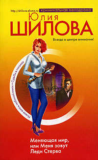 Шилова, Юлия  - Меняющая мир, или Меня зовут Леди Стерва
