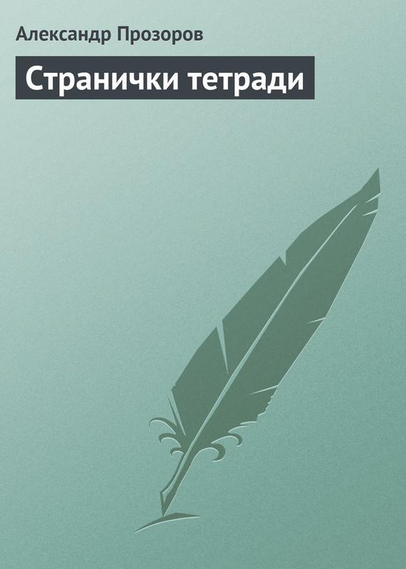 Александр Прозоров Странички тетради