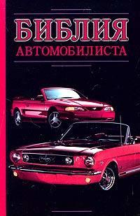 Александр Прозоров Библия автомобилиста как продать машину в таиланде