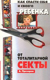 Скачать книгу Как спасти ребенка от секты автор Александр Прозоров