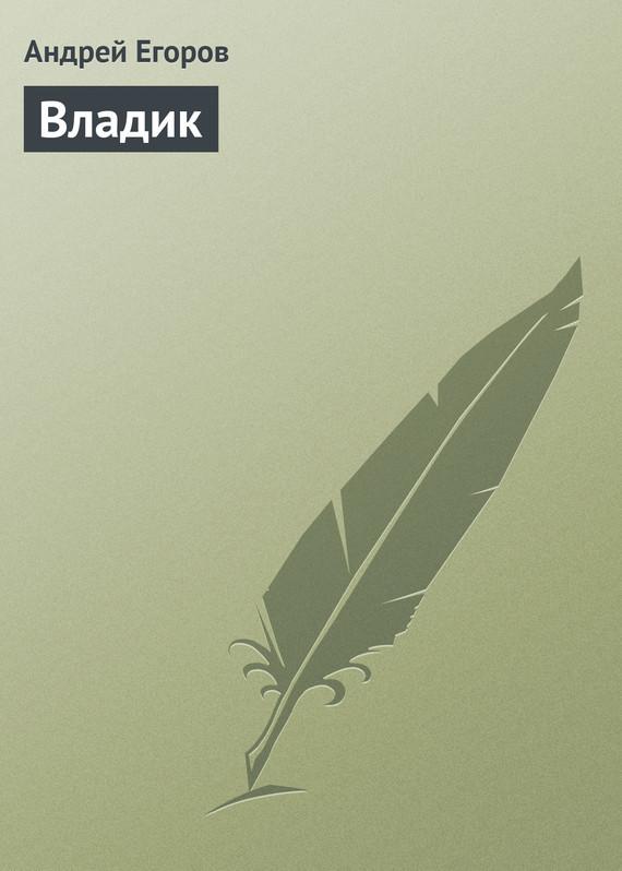 бесплатно скачать Андрей Егоров интересная книга