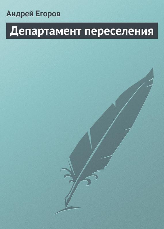 читать книгу Андрей Егоров электронной скачивание