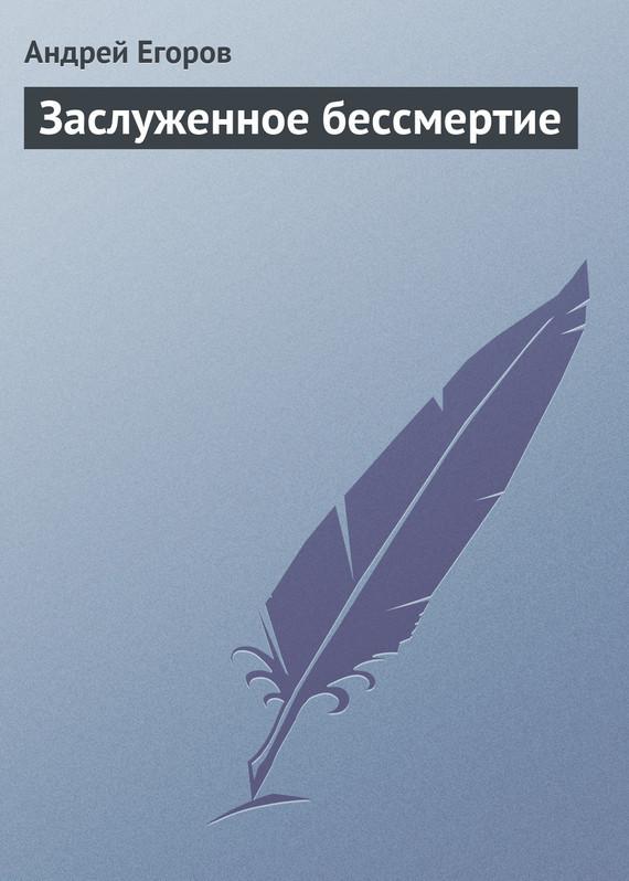 просто скачать Андрей Егоров бесплатная книга