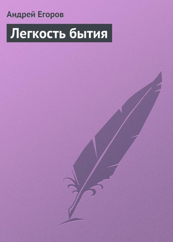 напряженная интрига в книге Андрей Егоров