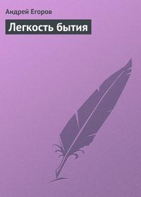 Егоров, Андрей  - Легкость бытия