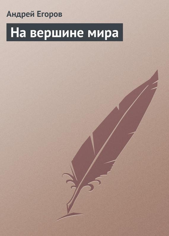 Андрей Егоров На вершине мира дмитрий семенов страсти в загробном мире и наяву знамение
