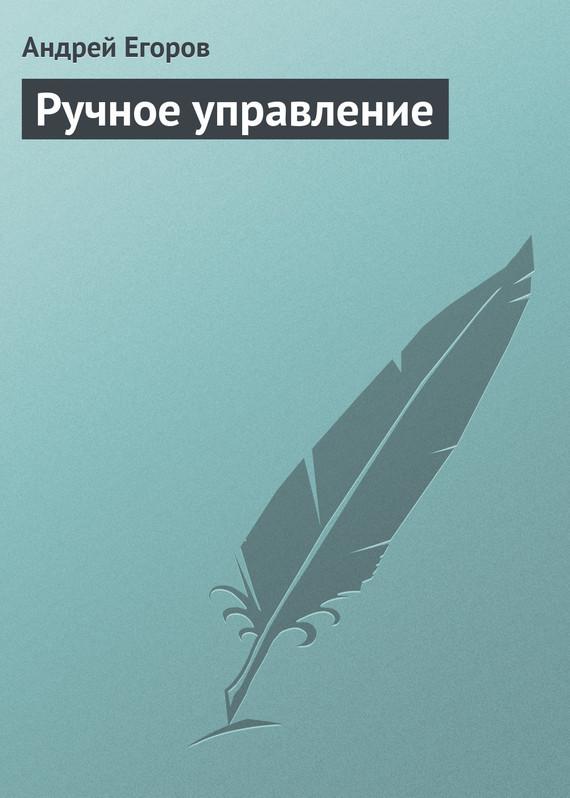 Андрей Егоров Ручное управление как купить программу на маркете андроид
