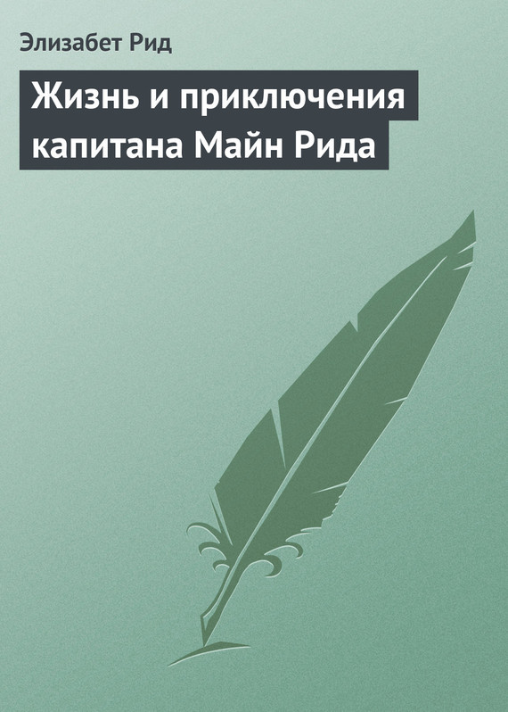 Элизабет Рид Жизнь и приключения капитана Майн Рида майн рид комплект из 10 книг