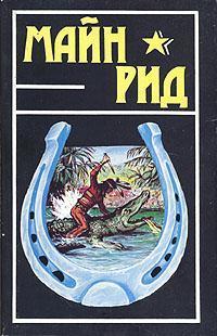 Майн Рид Белая скво майн рид комплект из 10 книг