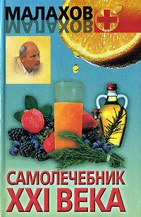 Геннадий Малахов - Самолечебник XXI века