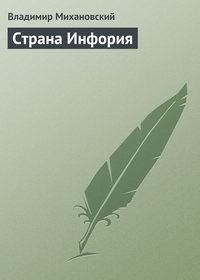 Михановский, Владимир  - Страна Инфория