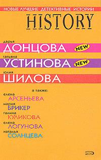 Дарья Донцова Никто из ниоткуда ISBN: 978-5-699-22895-9 дарья донцова скелет из пробирки