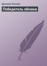 Логинов, Дмитрий  - Победитель обмана