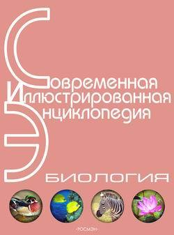 Александр Горкин - Энциклопедия «Биология» (без иллюстраций)