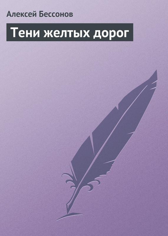 Алексей Бессонов Тени желтых дорог