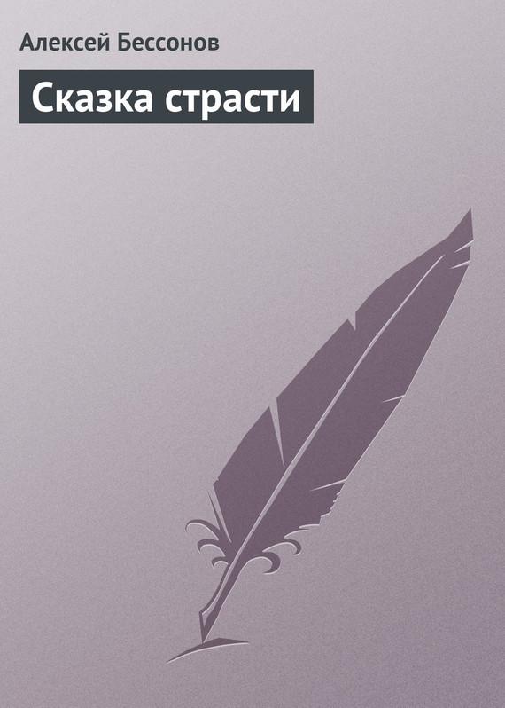 Алексей Бессонов Сказка страсти