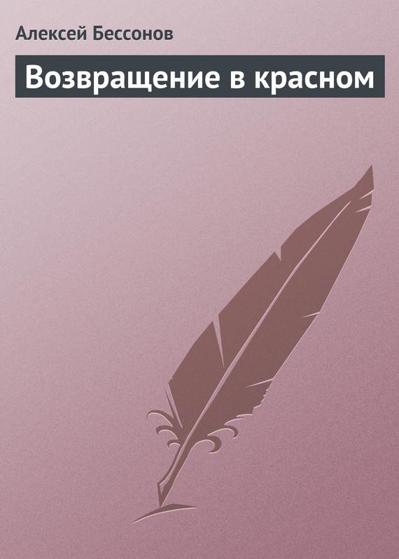 полная книга Алексей Бессонов бесплатно скачивать