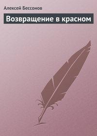 Бессонов, Алексей  - Возвращение в красном