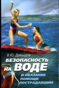 Безопасность на воде и оказание помощи пострадавшим LitRes.ru 39.000