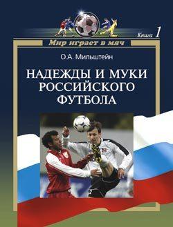 Скачать книгу Надежды и муки российского футбола автор Олег Мильштейн