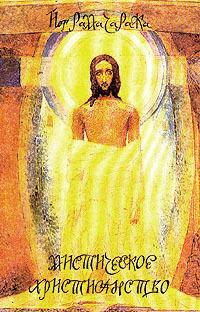 Рамачарака Мистическое христианство ираклий андроников рассказывает