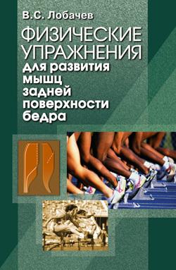 Физические упражнения для развития мышц задней поверхности бедра LitRes.ru 44.000