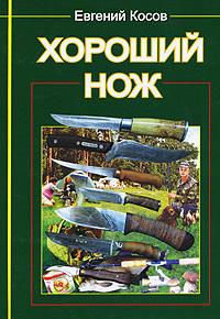 Скачать книгу Хороший нож автор Е. В. Косов