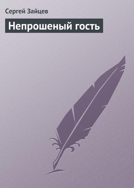 Сергей Зайцев Непрошеный гость