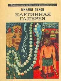 Обложка книги Цветы Земли, автор Пухов, Михаил