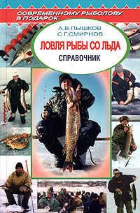 Смирнов, Сергей Георгиевич  - Ловля рыбы со льда