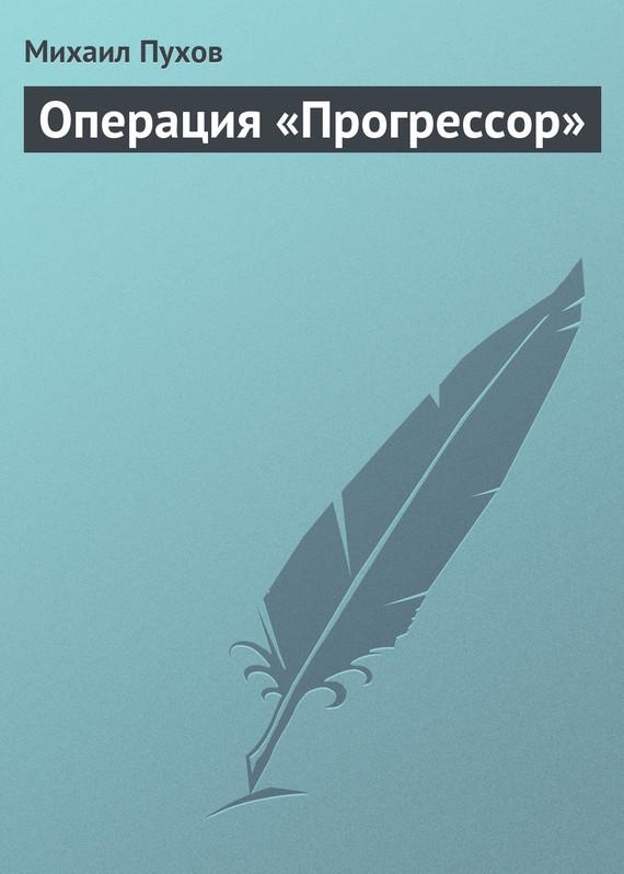 скачать книгу Михаил Пухов бесплатный файл