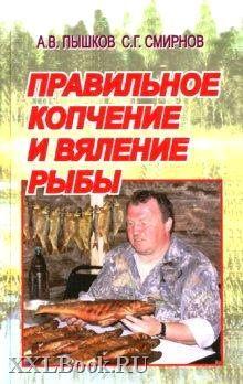 Скачать книгу Правильное копчение и вяление рыбы автор Александр Владимирович Пышков